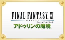 FINAL FANTASY XI(アドゥリン)