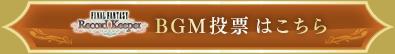 ファイナルファンタジー レコードキーパー BGM投票はこちら