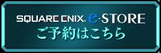 SQUARE ENIX e-STORE ご予約はこちら
