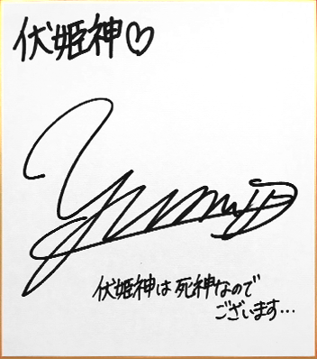 伏姫神役「原由実」さんサイン色紙