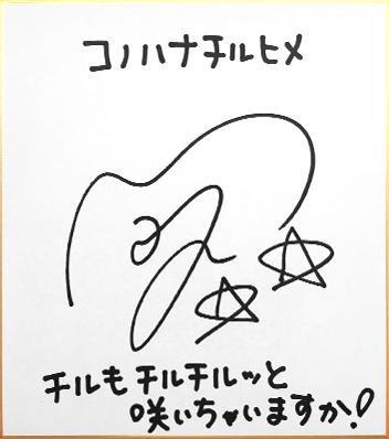 コノハナチルヒメ役「内田真礼」さんサイン色紙