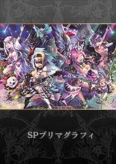 SPプリマグラフィ「RED DEAD☆くりむぞん LIVE!!」