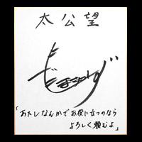太公望役「西田雅一」さんサイン色紙