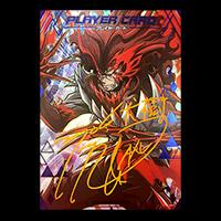 赤谷犬樹役「森川智之」さんサイン入りECRプレイヤーカード「赤谷犬樹」