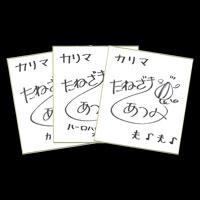 カリマ役「種崎敦美」サイン色紙