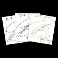 キング・アトラス役「内田雄馬」サイン色紙