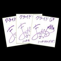 クライド役「松田颯水」サイン色紙