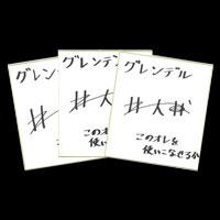 グレンデル役「北大輔」サイン色紙