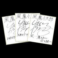 風魔小太郎役「今村卓博」サイン色紙