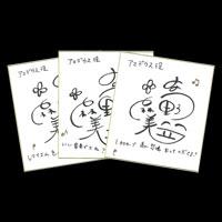 アマデウス役「高野麻美」サイン色紙