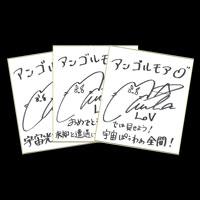アンゴルモア役「高野麻理佳」サイン色紙