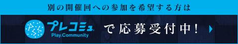 同日10:00の回への参加を希望する方は「プレコミュ」で応募受付中!