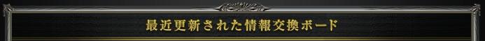 最近更新された情報交換ボード