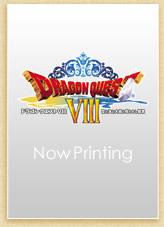 ニンテンドー3DS版 ドラゴンクエストVIII 空と海と大地と呪われし姫君 公式ガイドブックの画像