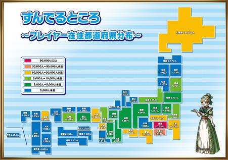プレイヤー在住都道府県分布の画像