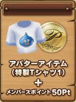アバターアイテム(特製Tシャツ1)+メンバーズポイント50Pt