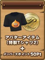 アバターアイテム(特製Tシャツ2)+メンバーズポイント50Pt