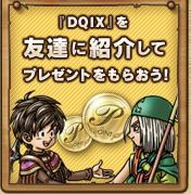 『ドラゴンクエストIX』を友達に紹介してプレゼントをもらおう!