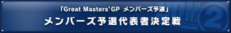 「Great Masters'GP メンバーズ予選」メンバーズ予選代表者決定戦