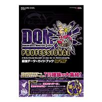"""ドラゴンクエストモンスターズ ジョーカー3 プロフェッショナル 最強データ+ガイドブック for """"PRO""""の画像"""
