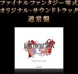 ファイナルファンタジー零式 オリジナル・サウンドトラック 通常版