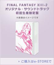 ファイナルファンタジーXIII-2 オリジナル・サウンドトラック 初回生産限定版