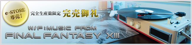 e-STORE専売! 『Music from FINAL FANTASY XIII』予約開始!