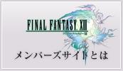 ファイナルファンタジーXIII メンバーズサイト とは