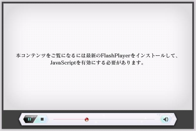本コンテンツをご覧になるには最新のFlashPlayerをインストールして、JavaScriptを有効にする必要があります。