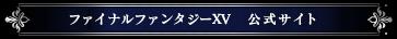 ファイナルファンタジーXV 公式サイト