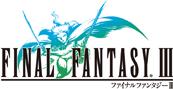 ファイナルファンタジーIII