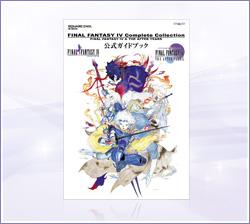 ファイナルファンタジーIV コンプリートコレクション 公式ガイドブック