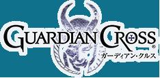 ガーディアン・クルス