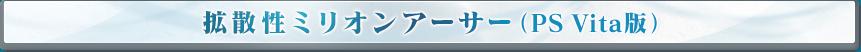 拡散性ミリオンアーサー(PS Vita版)
