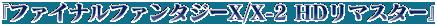 『ファイナルファンタジーX/X-2 HDリマスター』