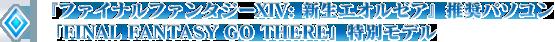 『ファイナルファンタジーXIV: 新生エオルゼア』推奨パソコン 「FINAL FANTASY GO THERE」特別モデル