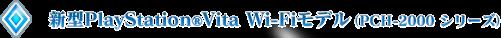 新型PlayStationn®Vita Wi-Fiモデル(PCH-2000 シリーズ)