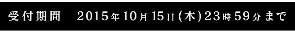 受付期間:2015年10月15日(木)23時59分まで