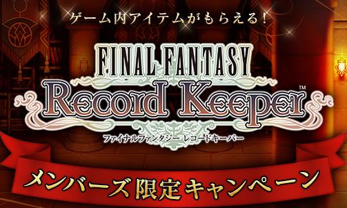 ゲーム内アイテムがもらえる!『ファイナルファンタジー レコードキーパー』メンバーズ限定キャンペーン