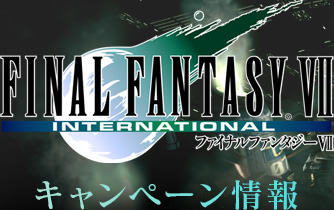 『ファイナルファンタジーVII インターナショナル for PC』キャンペーン情報
