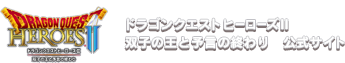 ドラゴンクエストヒーローズII 双子の王と予言の終わり 公式サイト