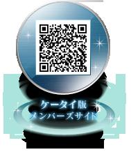 ケータイ版メンバーズサイト