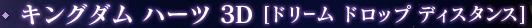 『キングダム ハーツ 3D [ドリーム ドロップ ディスタンス]』