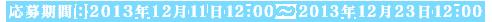2013年12月11日12:00~2013年12月23日12:00