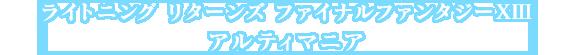 ライトニング リターンズ ファイナルファンタジーXIII アルティマニア