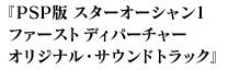 『PSP版 スターオーシャン1 ファーストディパーチャーオリジナル・サウンドトラック』