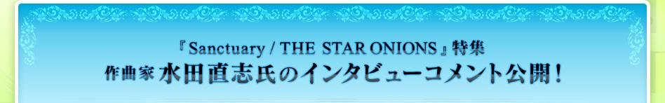 『Sanctuary / THE STAR ONIONS』特集 作曲家・水田直志氏のインタビューコメント公開!