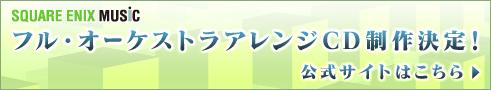 フル・オーケストラアレンジCD制作決定! 公式サイトへ