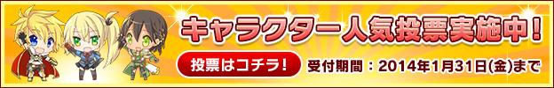 キャラクター人気投票 実施中!投票受付期間:2014年1月31日(金)まで