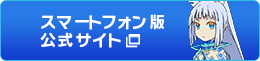 スマートフォン版 公式サイト